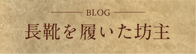 ブログ:長靴を履いた坊主
